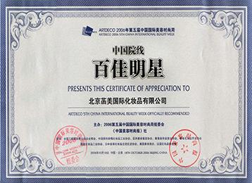 中国院线百家之星